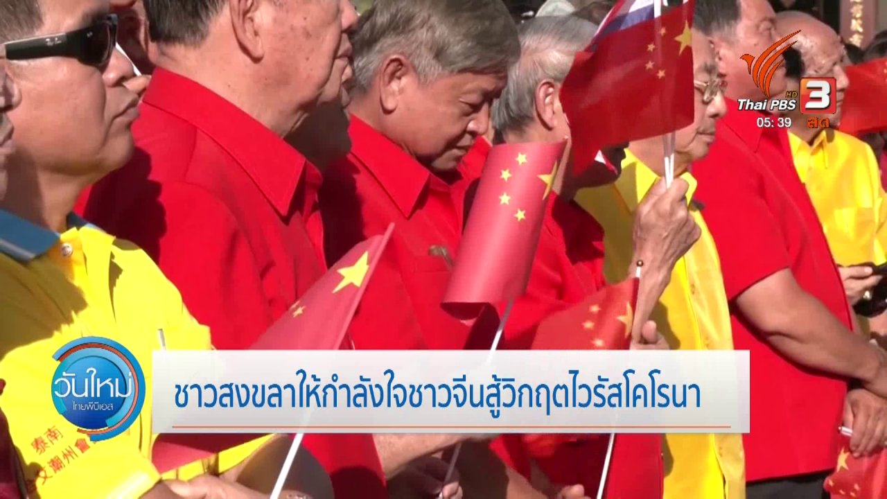 วันใหม่  ไทยพีบีเอส - ชาวสงขลาให้กำลังใจชาวจีนสู้วิกฤตไวรัสโคโรนา