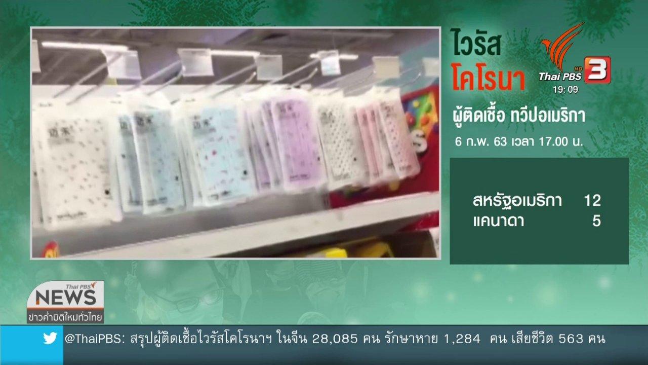ข่าวค่ำ มิติใหม่ทั่วไทย - พบหน้ากากอนามัยยังขาดตลาด