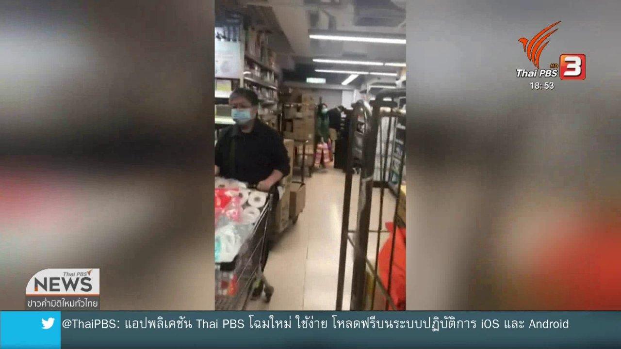 ข่าวค่ำ มิติใหม่ทั่วไทย - ชาวฮ่องกงกักตุนสินค้า