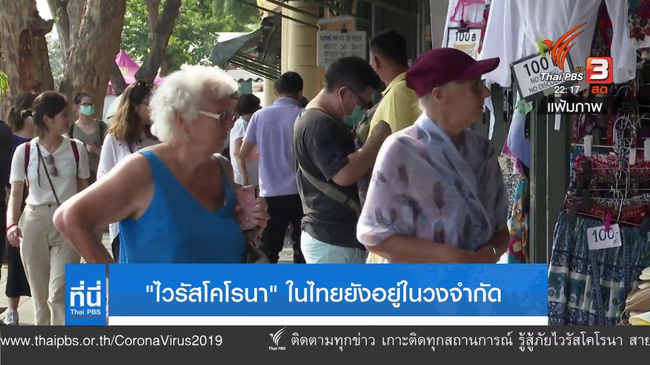 ที่นี่ Thai PBS - การแพร่ระบาดไวรัสโคโรนาในไทยยังอยู่ในวงจำกัด