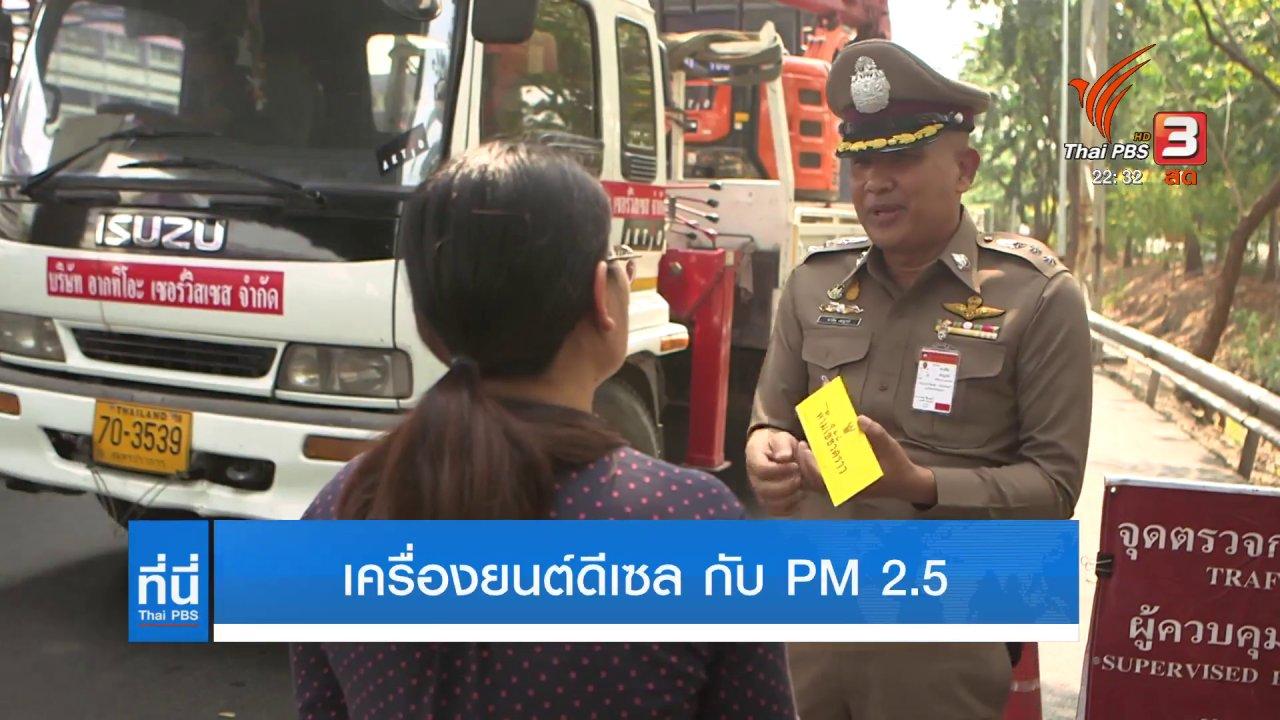 ที่นี่ Thai PBS - เครื่องยนต์ดีเซล กับ PM 2.5
