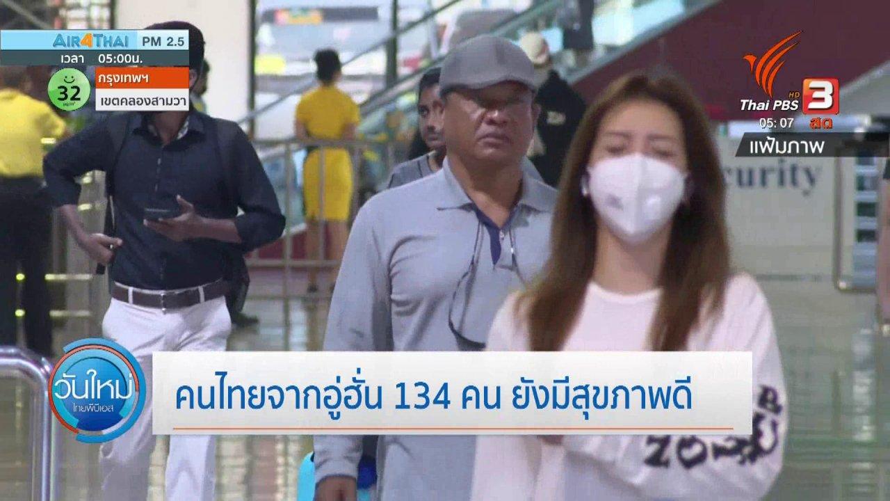 วันใหม่  ไทยพีบีเอส - คนไทยจากอู่ฮั่น 134 คนยังมีสุขภาพดี