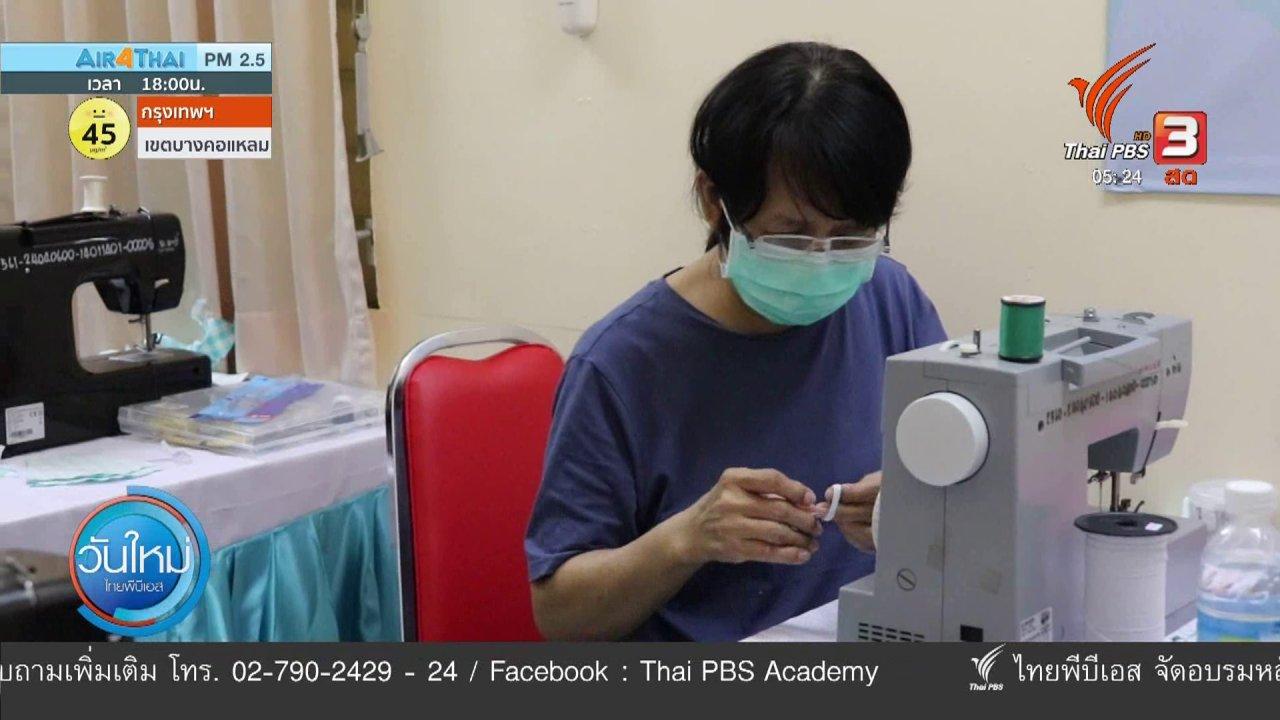 วันใหม่  ไทยพีบีเอส - หน้ากากอนามัยแบบผ้า แก้ปัญหาขาดตลาด ราคาสูง