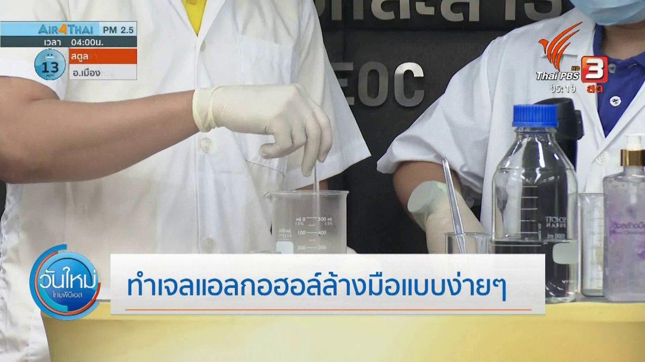 วันใหม่  ไทยพีบีเอส - ทำเจลแอลกอฮอล์ล้างมือแบบง่าย ๆ
