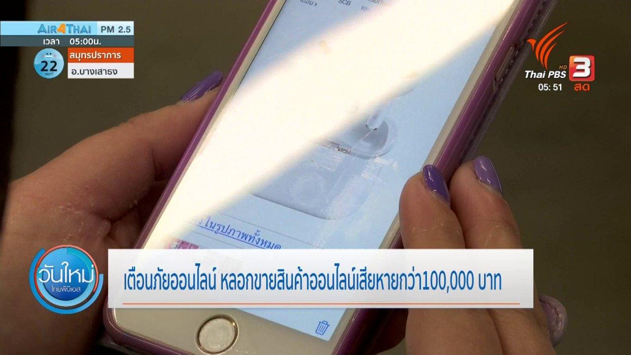 วันใหม่  ไทยพีบีเอส - เตือนภัยออนไลน์ : หลอกขายสินค้าออนไลน์เสียหายกว่า 100,000 บาท