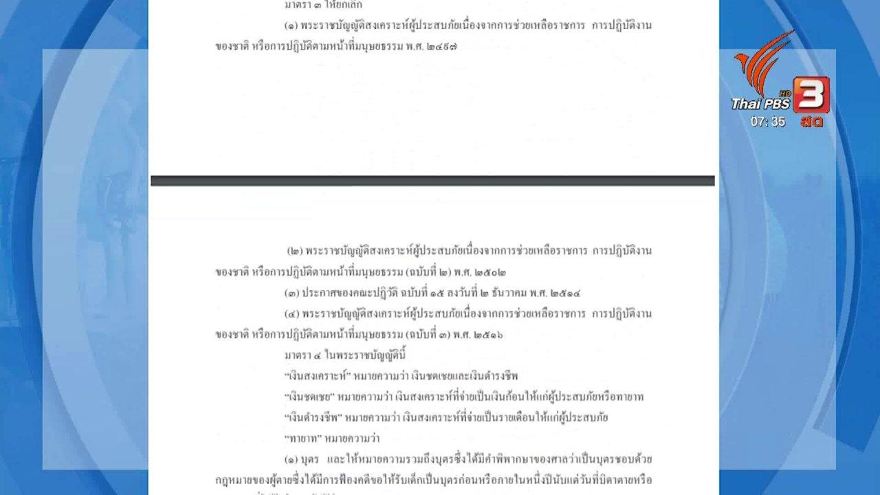วันใหม่  ไทยพีบีเอส - กินอยู่รู้รอบ : ช่วยเหลือผู้เสียชีวิตกรณีดับไฟ
