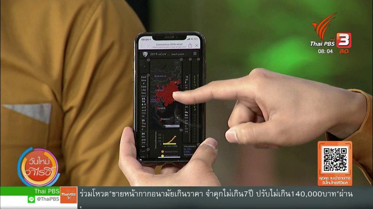 วันใหม่วาไรตี้ - จับตาข่าวเด่น : สธ.คุมเข้มหลังรับคนไทยกลับจากอู่ฮั่น