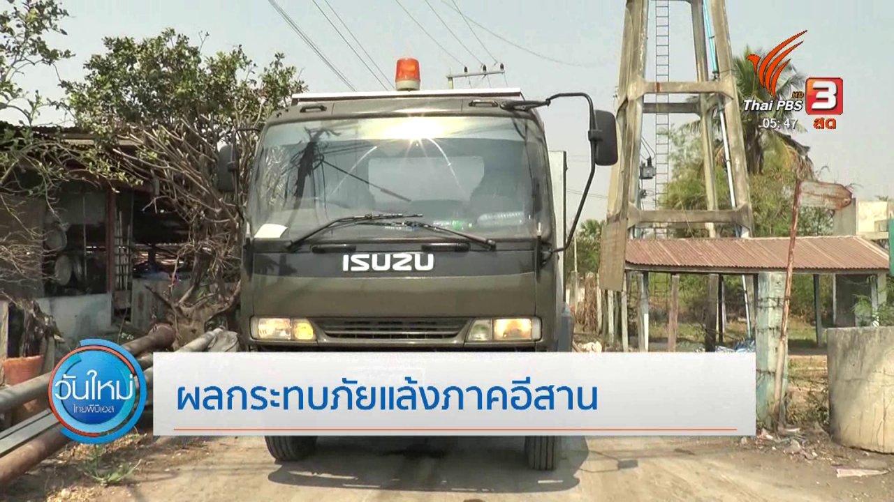 วันใหม่  ไทยพีบีเอส - ผลกระทบภัยแล้งภาคอีสาน