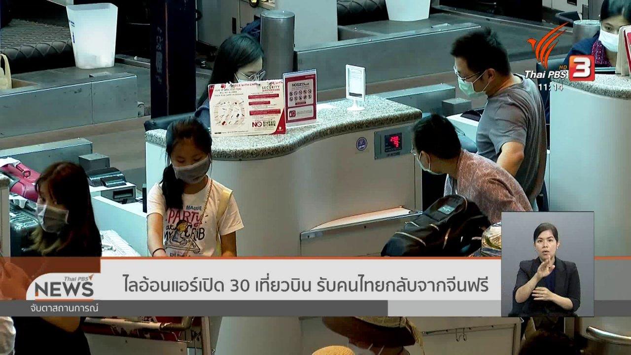 จับตาสถานการณ์ - ไลอ้อนแอร์เปิด 30 เที่ยวบิน รับคนไทยกลับจากจีนฟรี