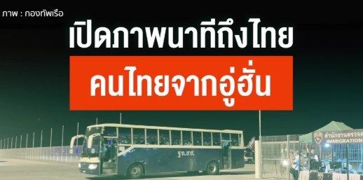 เปิดภาพนาทีคนไทยกลับสู่มาตุภูมิ