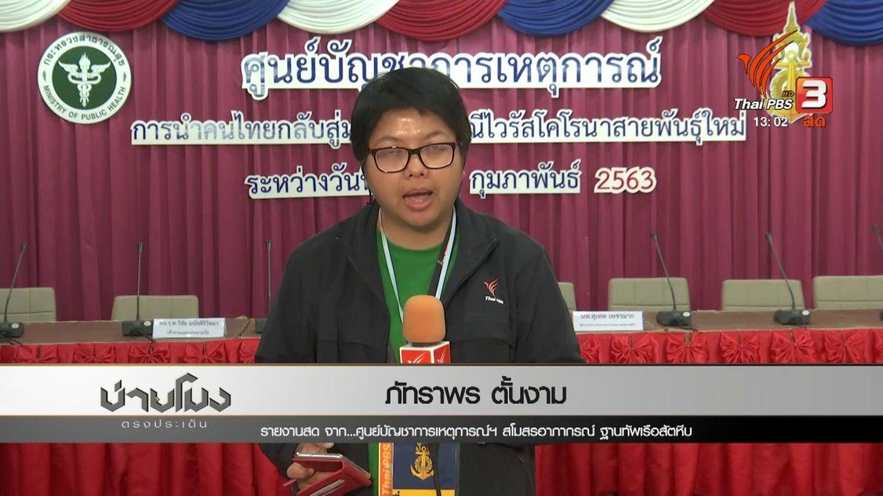 บ่ายโมง ตรงประเด็น - 4 คนไทยจากอู่ฮั่น ปอดอักเสบ - เป็นไข้
