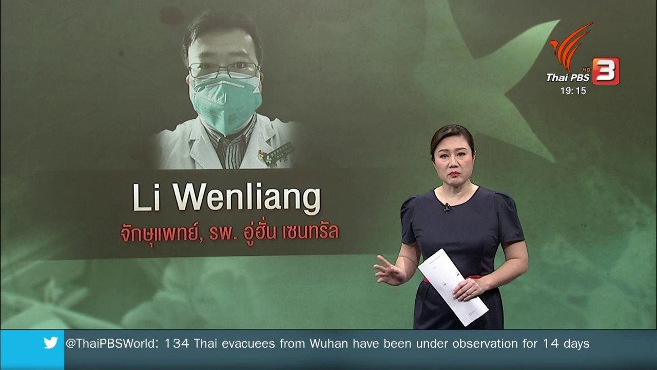ข่าวค่ำ มิติใหม่ทั่วไทย - วิเคราะห์สถานการณ์ต่างประเทศ : ปัญหาระบบราชการจีน กระทบการควบคุมโรคระบาด