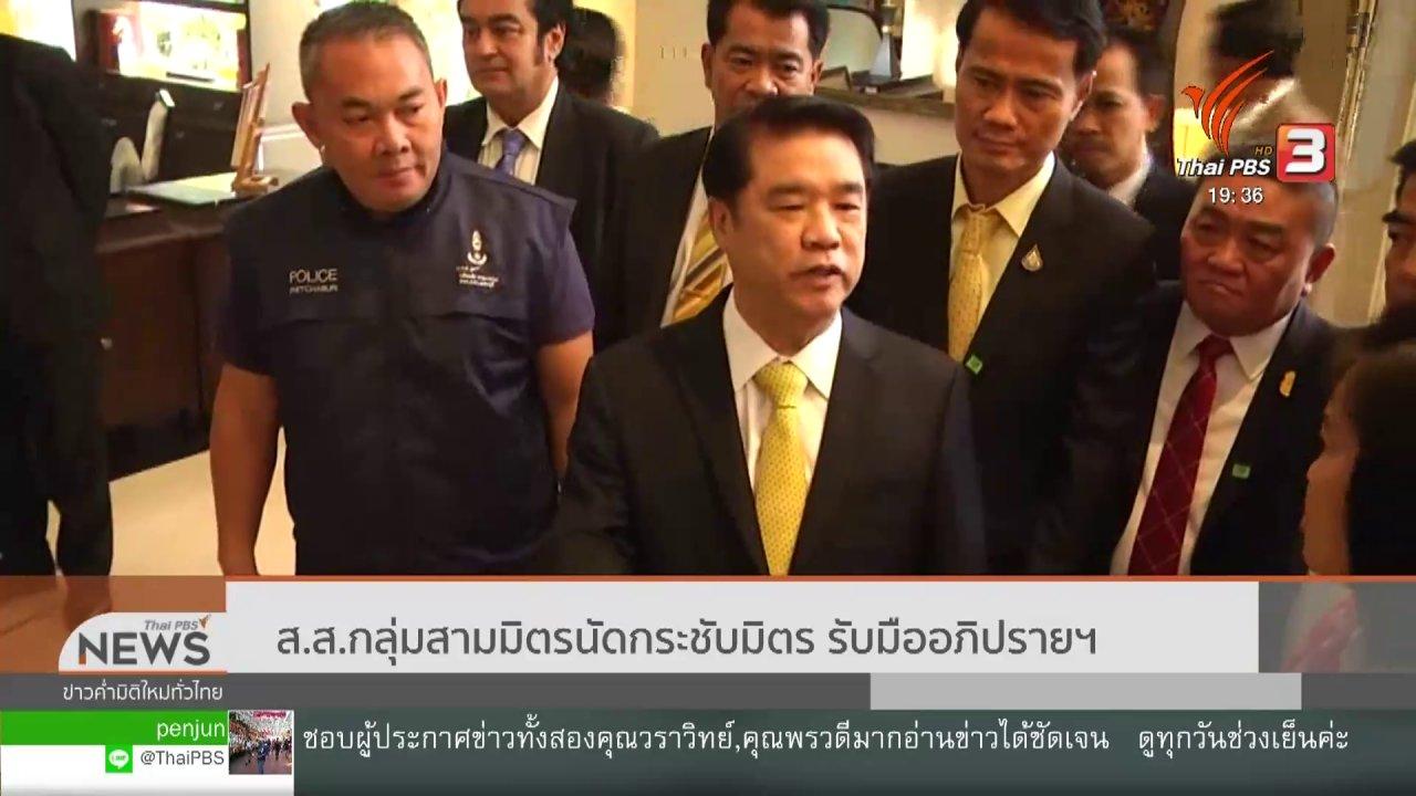 ข่าวค่ำ มิติใหม่ทั่วไทย - ส.ส.กลุ่มสามมิตรนัดกระชับมิตร รับมืออภิปรายฯ