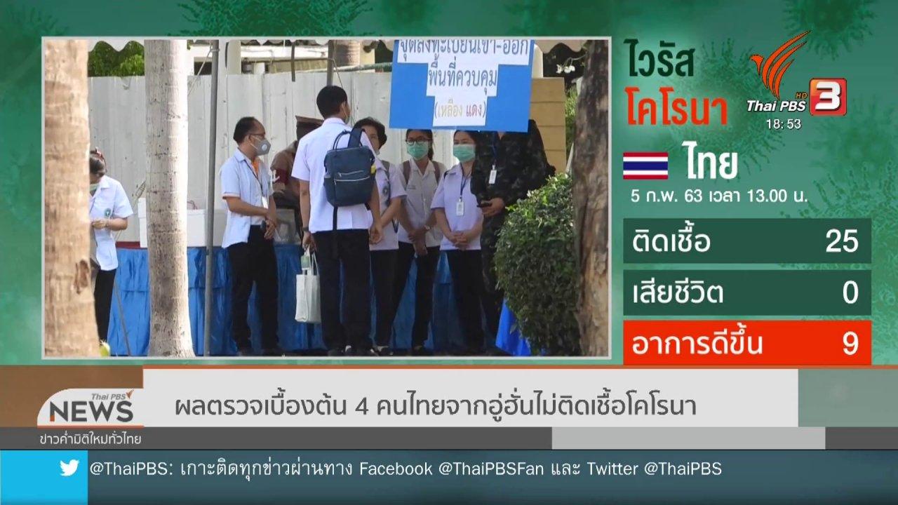 ข่าวค่ำ มิติใหม่ทั่วไทย - ผลตรวจเบื้องต้น 4 คนไทยจากอู่ฮั่นไม่ติดเชื้อโคโรนา