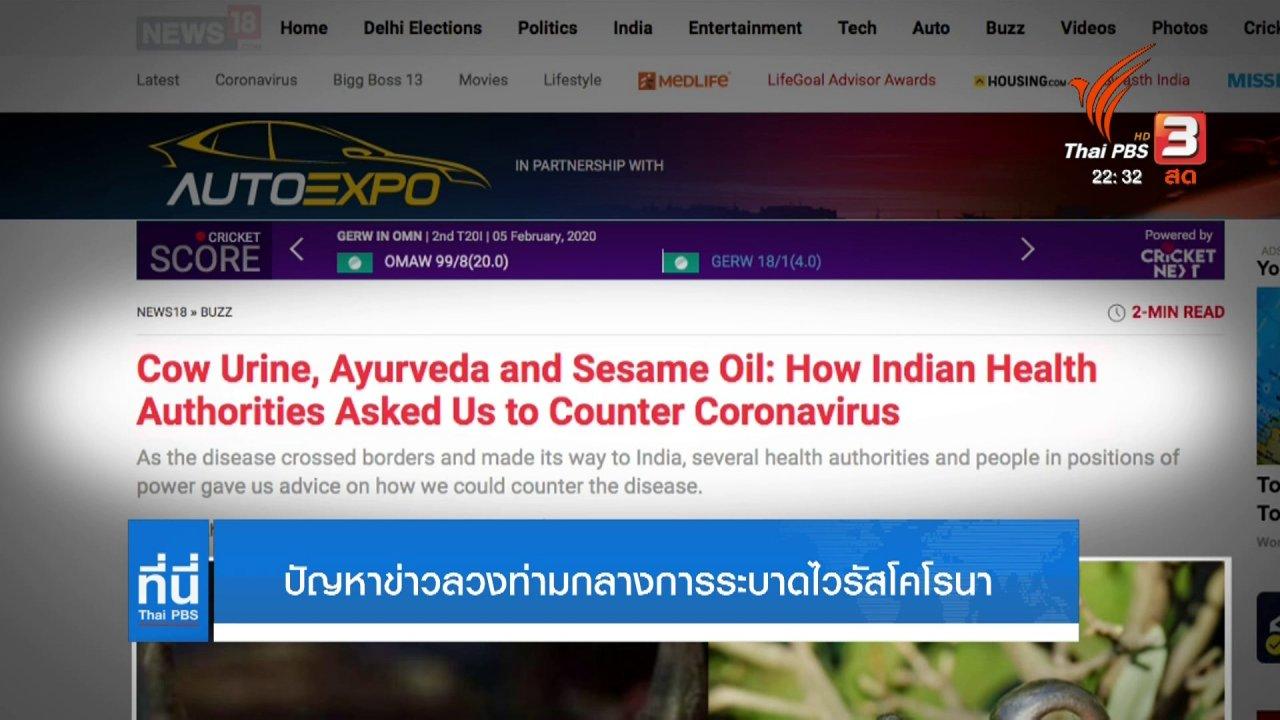 ที่นี่ Thai PBS - ข่าวลวง ท่ามกลางไวรัสโคโรนาระบาด