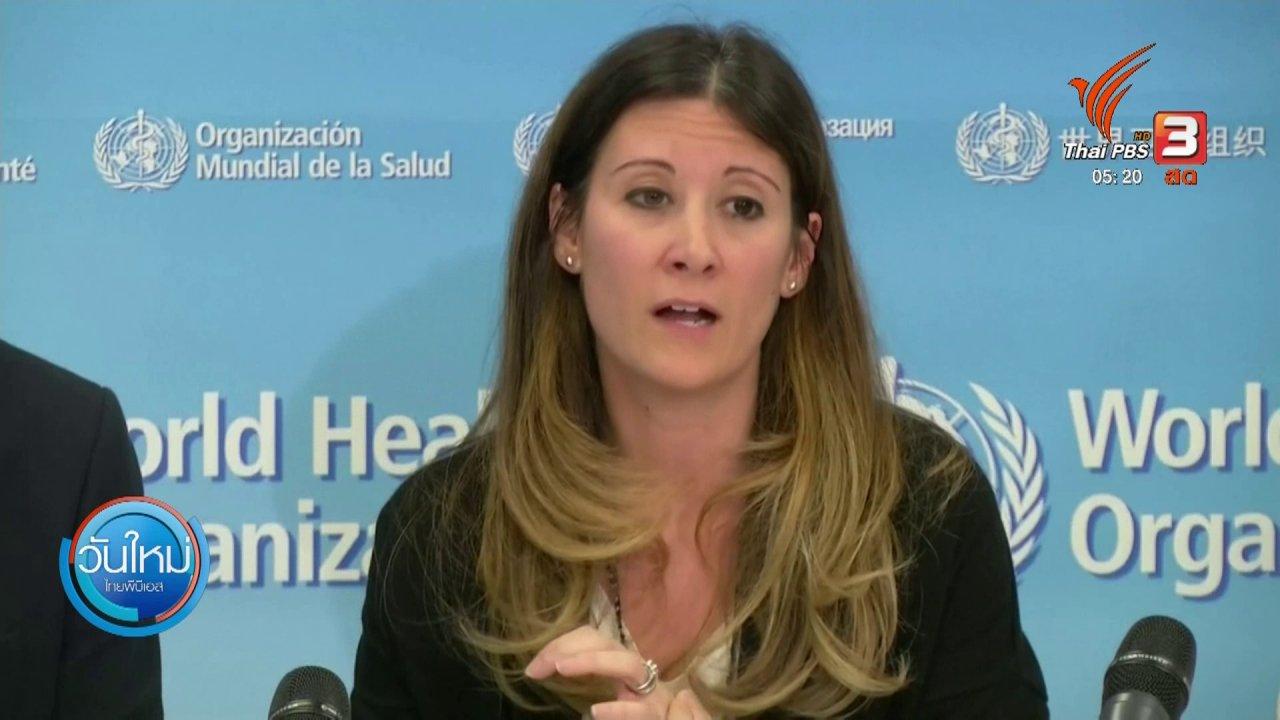 วันใหม่  ไทยพีบีเอส - องค์การอนามัยโลกระดมผู้เชี่ยวชาญหารือวิกฤตไวรัส