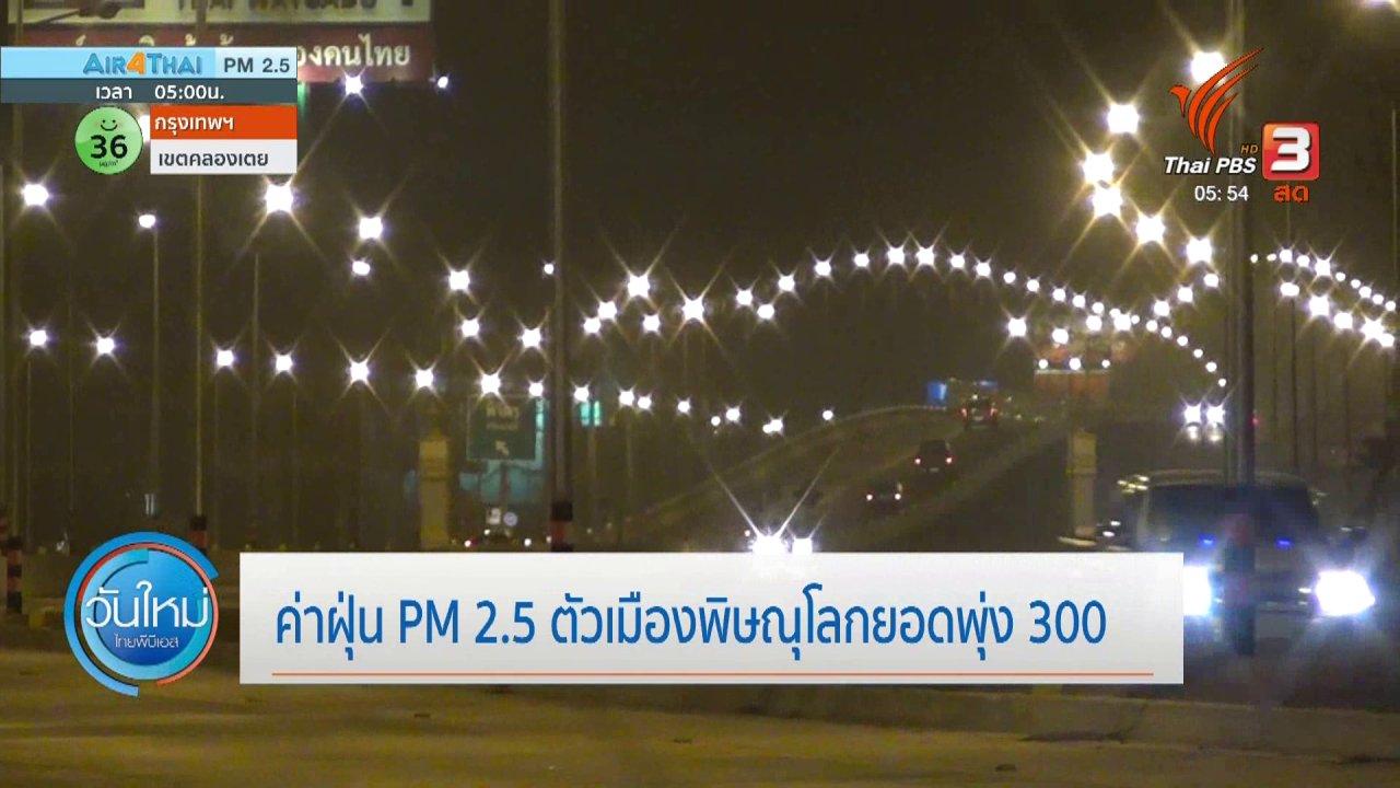 วันใหม่  ไทยพีบีเอส - ค่าฝุ่น PM2.5 ตัวเมืองพิษณุโลกยอดพุ่ง 300