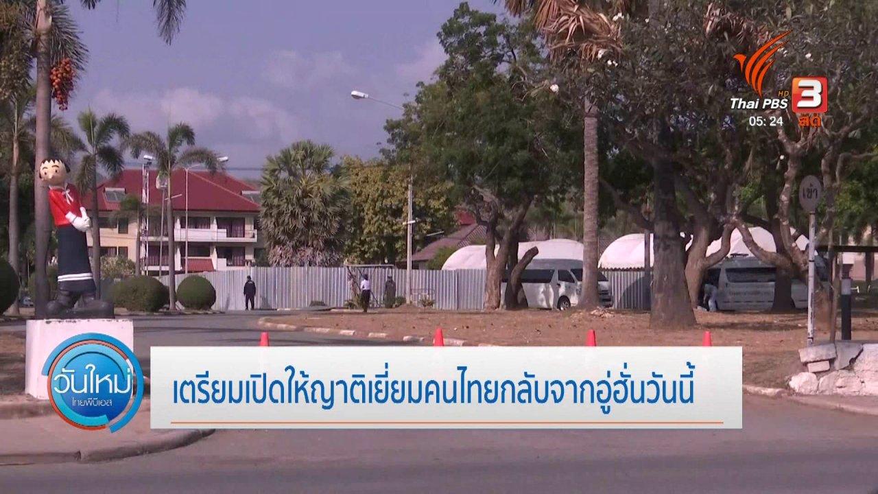 วันใหม่  ไทยพีบีเอส - เตรียมเปิดให้ญาติเยี่ยมคนไทยกลับจากอู่ฮั่นวันนี้