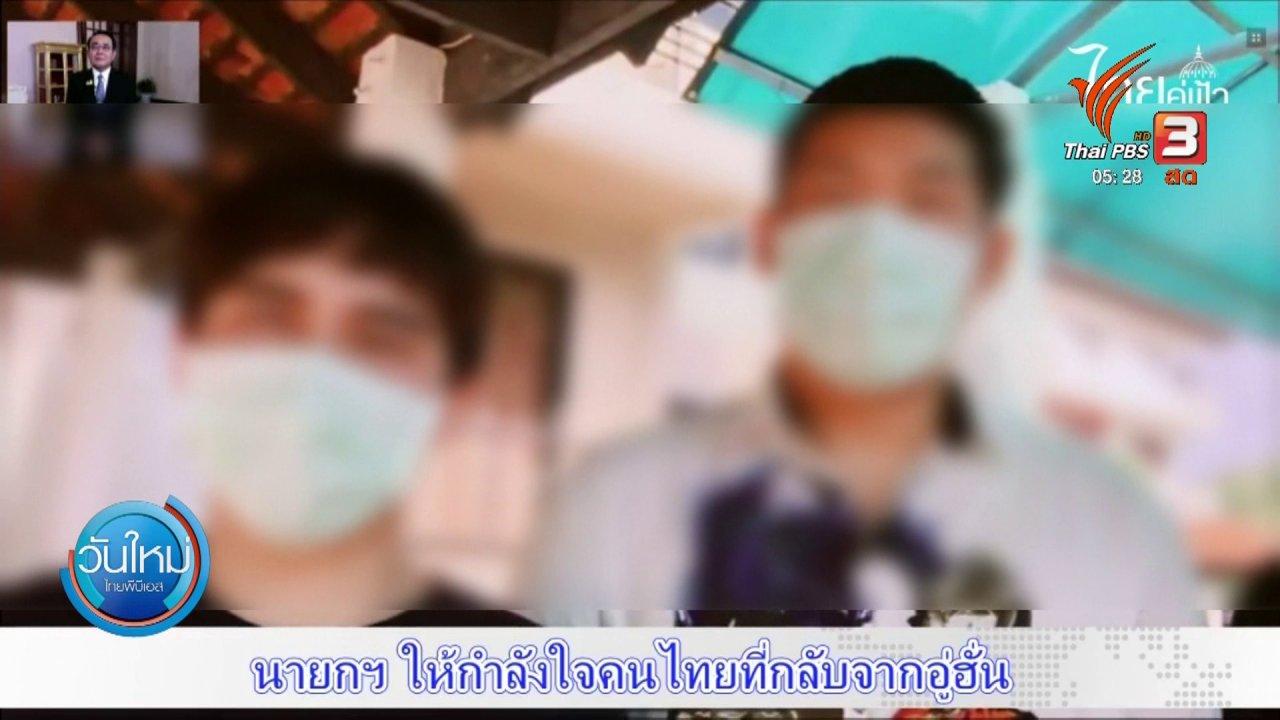 วันใหม่  ไทยพีบีเอส - นายกฯ ต่อสายคุยกับคนไทยกลับจากอู่ฮั่น