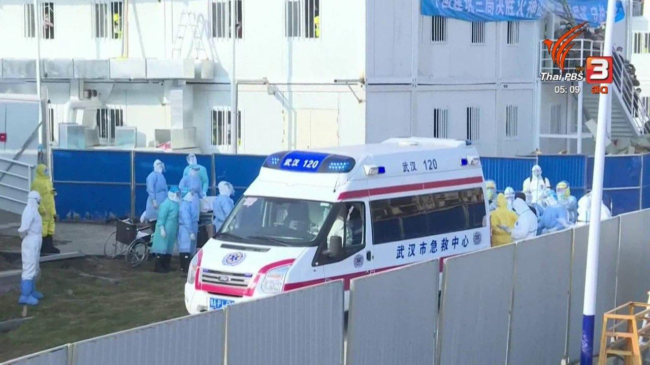 วันใหม่  ไทยพีบีเอส - ผู้ติดเชื้อไวรัสโคโรนาอาการดีขึ้นมากกว่าผู้เสียชีวิต