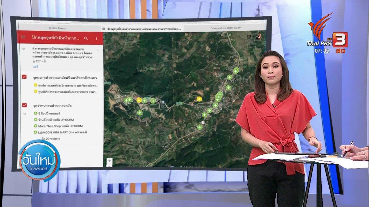 วันใหม่  ไทยพีบีเอส - กินอยู่รู้รอบ : ปักหมุดสำรวจจุดแบ่งปันหน้ากาก