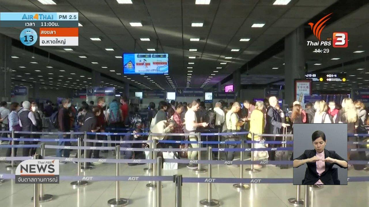 จับตาสถานการณ์ - คาดไวรัสโคโรนากระทบธุรกิจสายการบิน