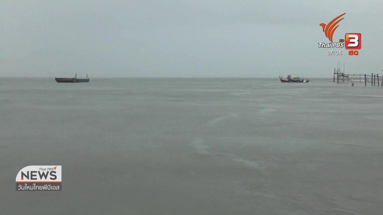 วันใหม่  ไทยพีบีเอส - ส่องความเสี่ยง : กลาง - ตะวันออก - ใต้ ระวังฝนตกหนัก