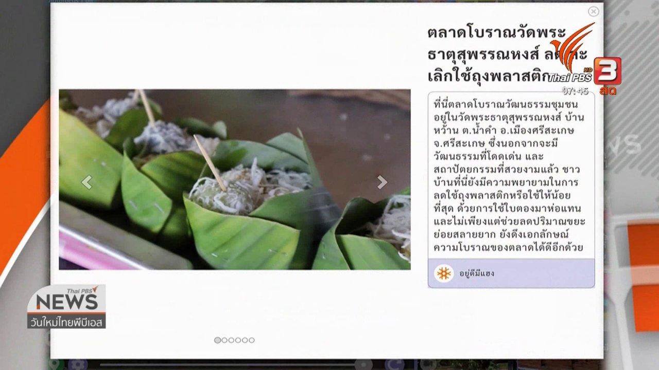 วันใหม่  ไทยพีบีเอส - C-site Report : เตรียมทำผ้าป่าเมล็ดพันธุ์ หลังพืชถูกน้ำท่วมเสียหาย