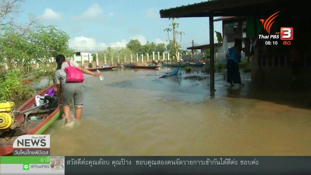 วันใหม่วาไรตี้ - จับตาข่าวเด่น : เกาะติดสถานการณ์น้ำท่วม ส่งผลกระทบหลายพื้นที่