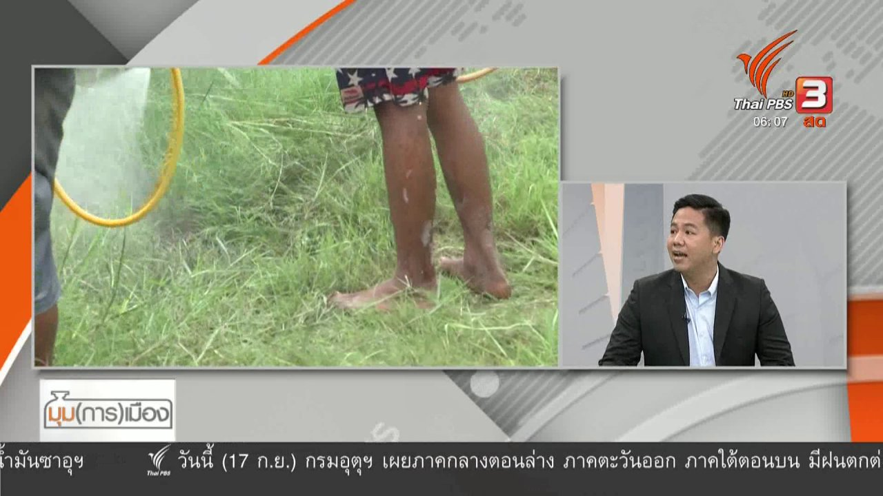 """วันใหม่  ไทยพีบีเอส - มุม(การ)เมือง : เอกสารชี้แจง """"ร.อ.ธรรมนัส"""" อ้างอิง พ.ร.บ.ล้างมลทิน"""