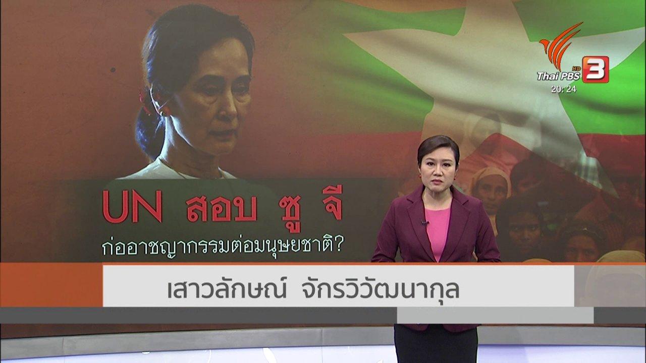 ข่าวค่ำ มิติใหม่ทั่วไทย - วิเคราะห์สถานการณ์ต่างประเทศ : ยูเอ็นพิจารณาฟ้องซูจี ก่ออาชญากรรมต่อมนุษยชาติ