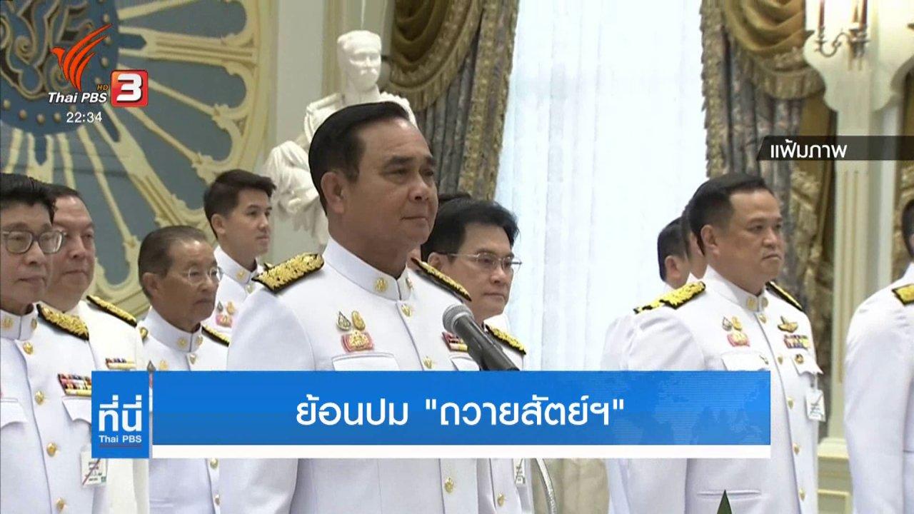 """ที่นี่ Thai PBS - ย้อนปม """"ถวายสัตย์ฯ"""""""