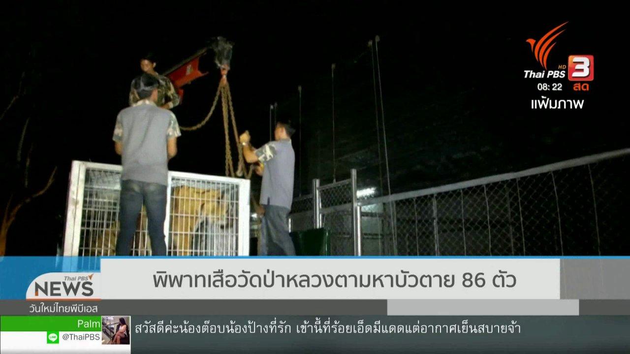 วันใหม่วาไรตี้ - จับตาข่าวเด่น : พิพาทเสือวัดป่าหลวงตาบัวตาย 86 ตัว