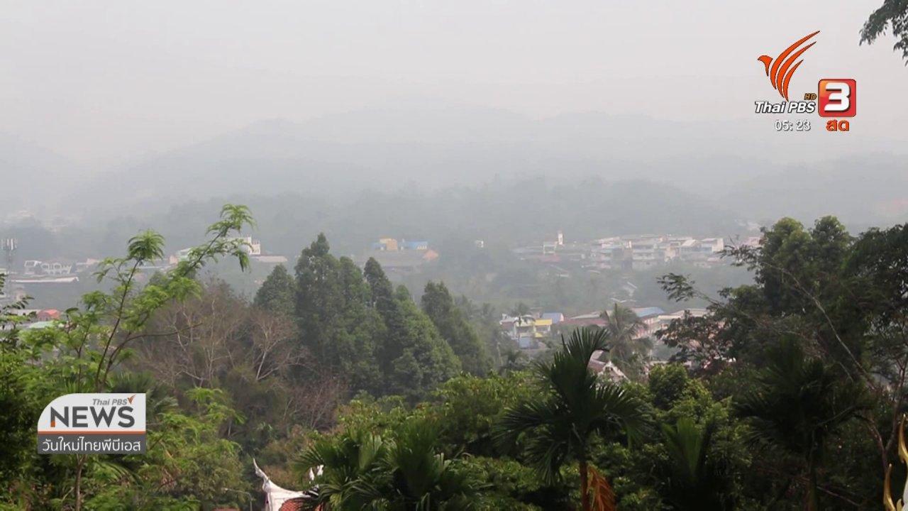 วันใหม่  ไทยพีบีเอส - หมอกควันไฟป่าอินโดฯ ปกคลุมเบตงอีกรอบ