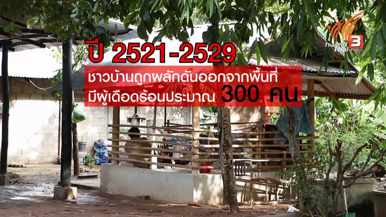 Big Story เรื่องใหญ่ Thai PBS - Clip Story : สวนป่าคอนสาร