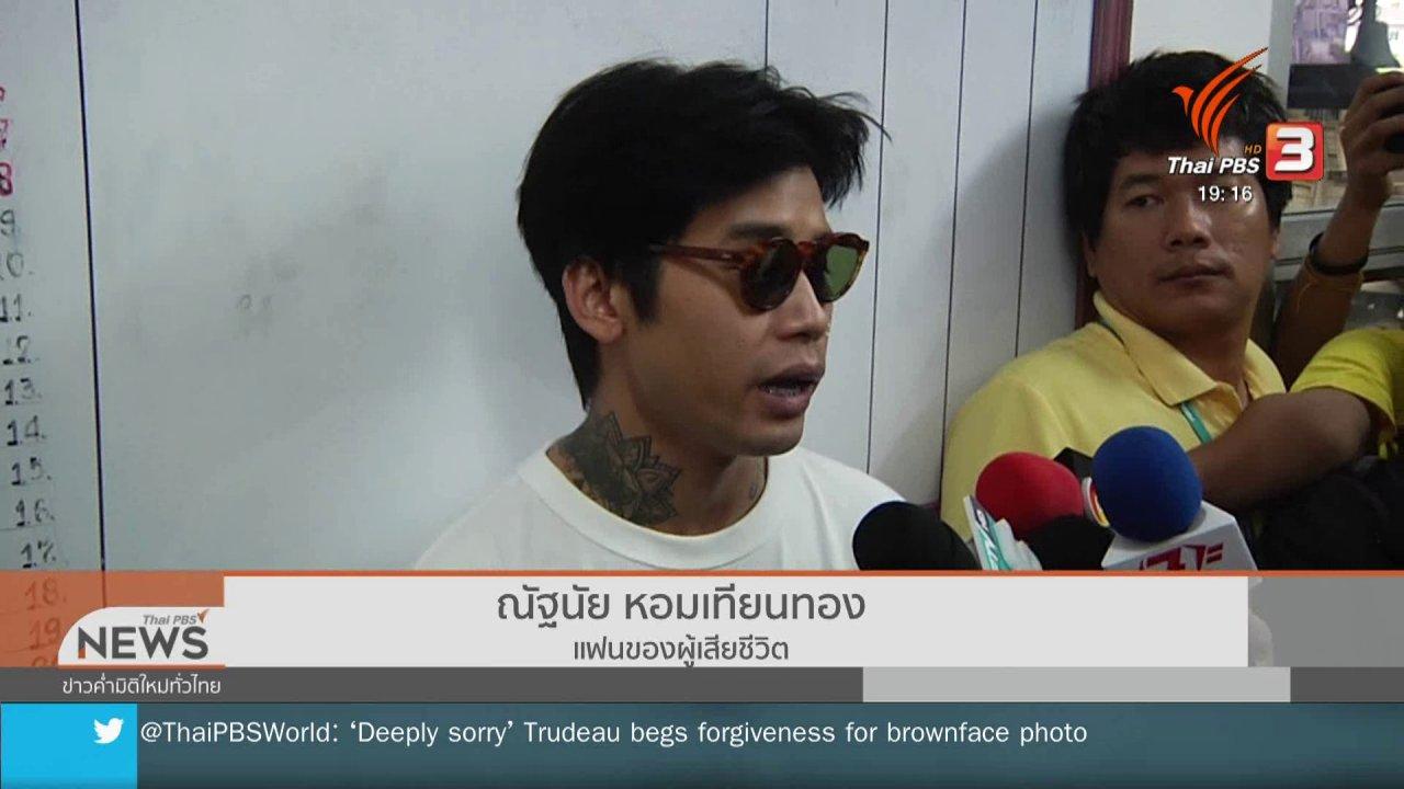ข่าวค่ำ มิติใหม่ทั่วไทย - ส่งหลักฐานแชทไลน์ให้ตำรวจเพิ่ม
