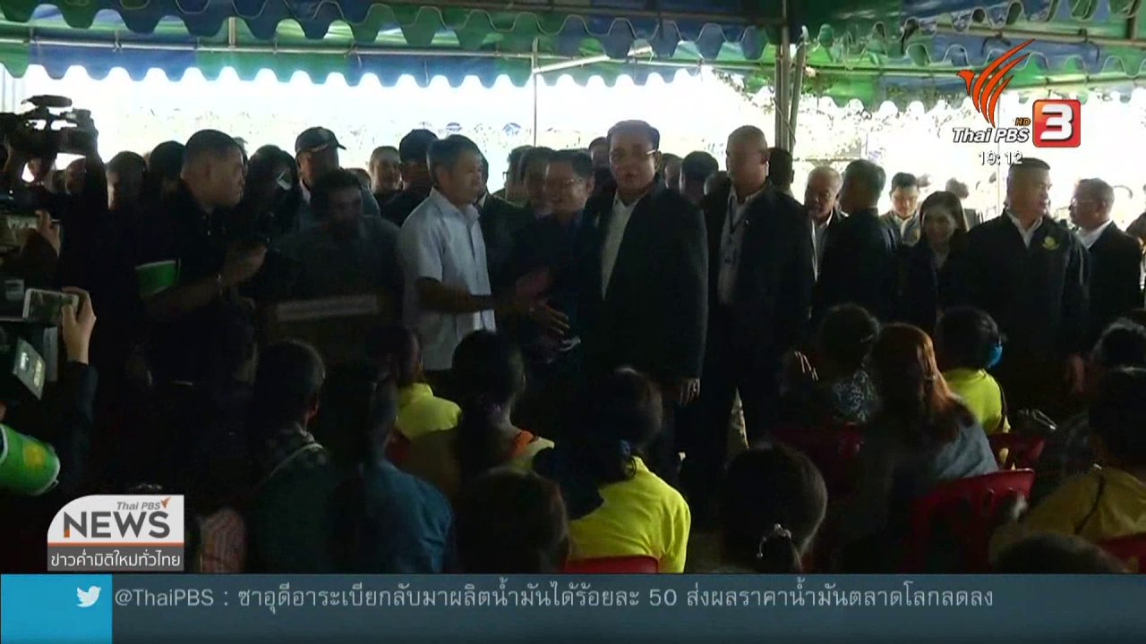 ข่าวค่ำ มิติใหม่ทั่วไทย - นายกฯ กำชับ ครม.ช่วยผู้ประสบอุทกภัยต่อเนื่อง