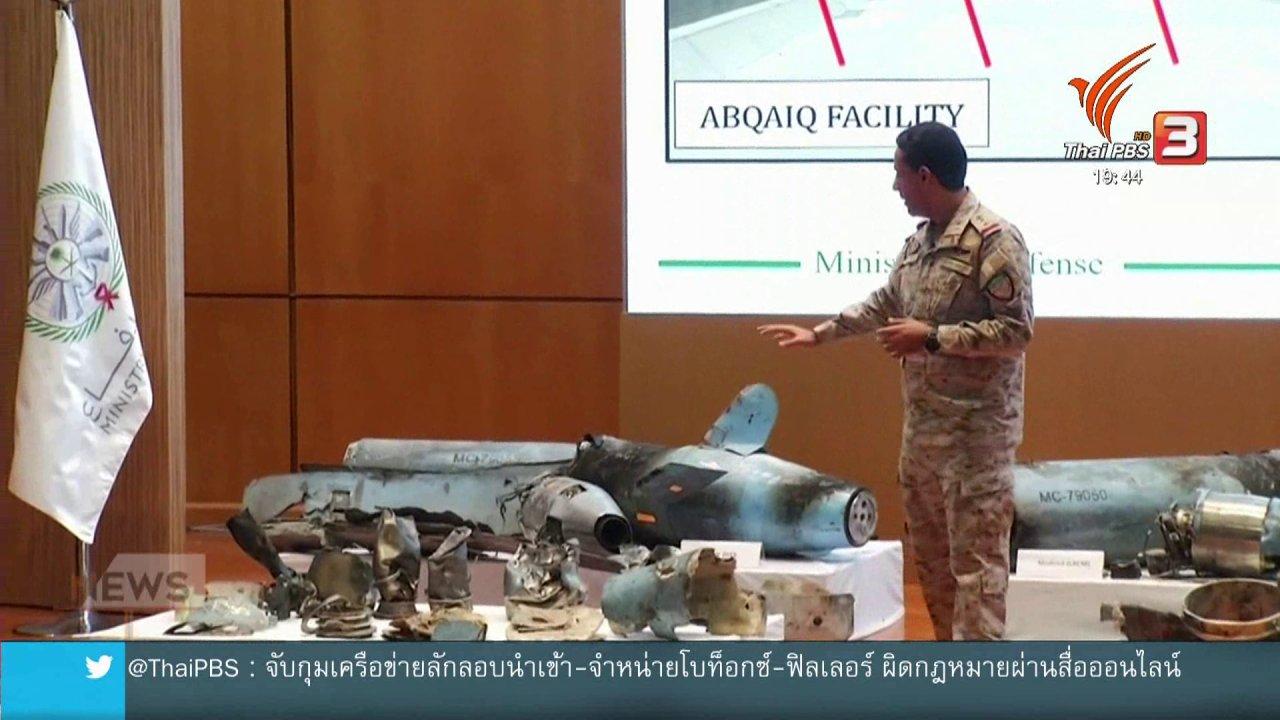 ข่าวค่ำ มิติใหม่ทั่วไทย - วิเคราะห์สถานการณ์ต่างประเทศ : สหรัฐฯ เตรียมตอบโต้อิหร่าน