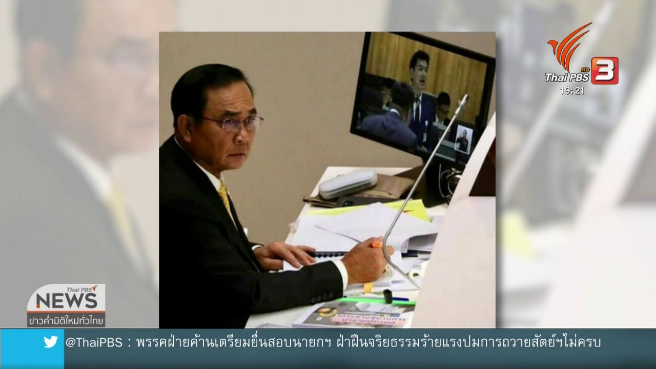 ข่าวค่ำ มิติใหม่ทั่วไทย - นายกฯ ปฏิเสธเอกสารลับเชื่อมโยงนักการเมือง