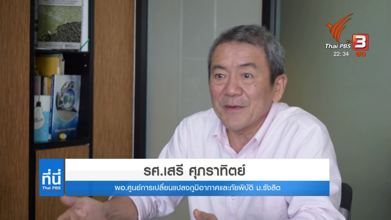 ที่นี่ Thai PBS - เตือน กทม. ฝนตกหนัก 21-22 ก.ย. นี้