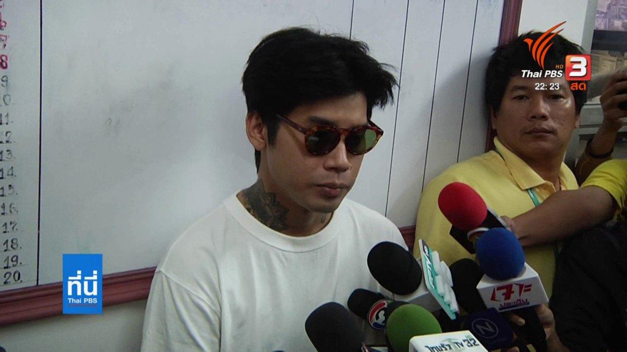 """ที่นี่ Thai PBS - ตรวจสอบ """"ยา"""" เชื่อมโยง """"ลัลลาเบล"""" เสียชีวิต"""