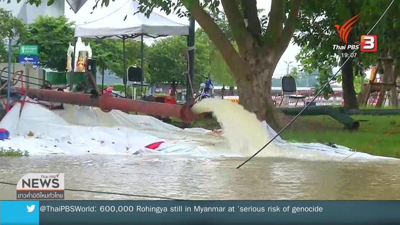 ข่าวค่ำ มิติใหม่ทั่วไทย - แนวทางระบายน้ำลุ่มน้ำมูล-น้ำชี จ.อุบลราชธานี