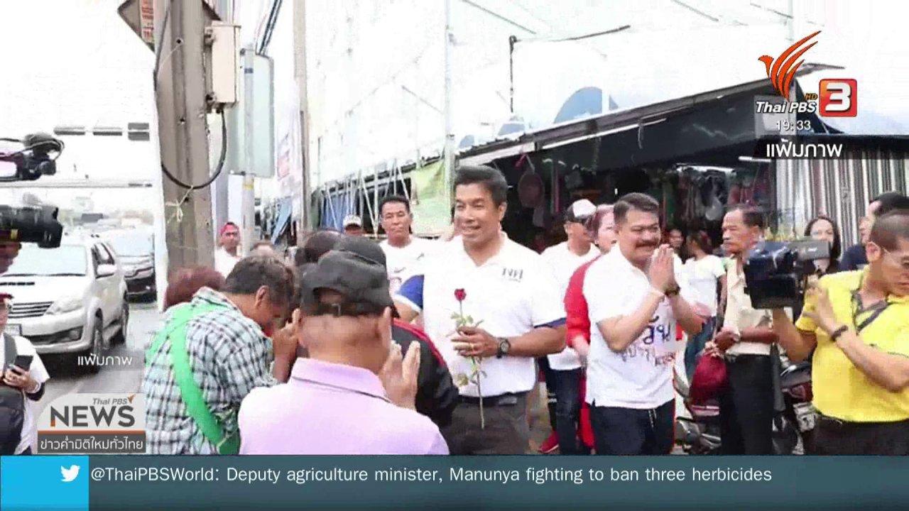 """ข่าวค่ำ มิติใหม่ทั่วไทย - """"ชัชชาติ-กรณ์"""" ปฏิเสธตั้งพรรคการเมือง"""