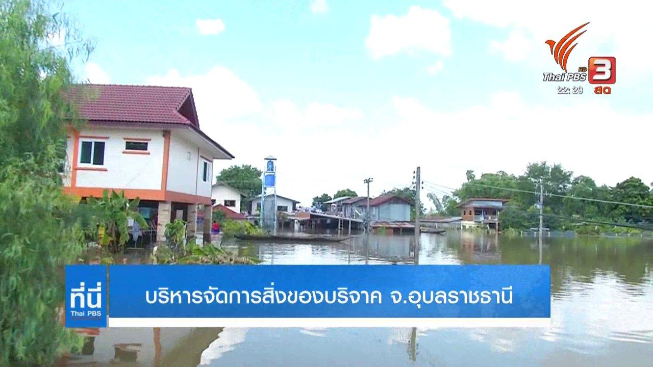 ที่นี่ Thai PBS - การจัดการเงิน-สิ่งของบริจาคน้ำท่วม