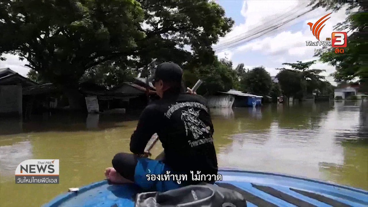 วันใหม่  ไทยพีบีเอส - C-site Report : สำรวจชุมชนริมน้ำมูล