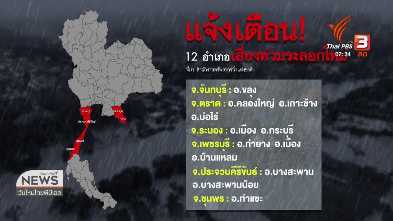 วันใหม่  ไทยพีบีเอส - ส่องความเสี่ยง : ตะวันออก - ใต้ ระวังน้ำท่วมระลอกใหม่