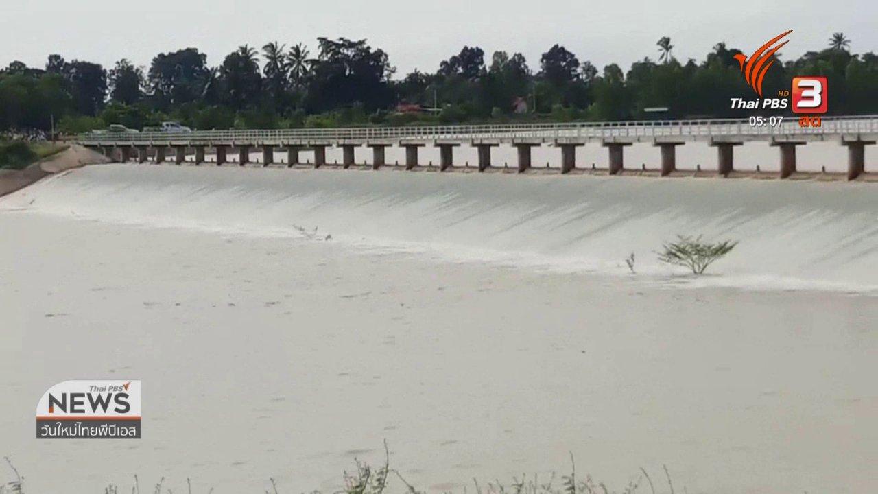 วันใหม่  ไทยพีบีเอส - อ่างเก็บน้ำบ้านเกาะแก้ว ปริมาณน้ำเพิ่มขึ้น