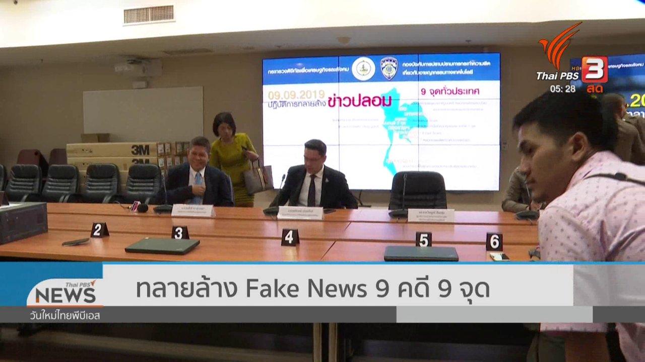 วันใหม่  ไทยพีบีเอส - เตือนภัยออนไลน์ : ทลายล้าง fake news 9 คดี 9 จุด