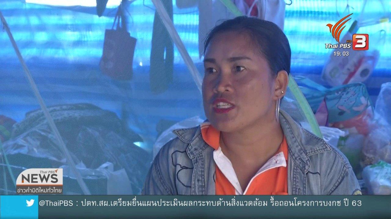 ข่าวค่ำ มิติใหม่ทั่วไทย - เตรียมแผนเยียวยาผู้ประสบภัยน้ำท่วม จ.อุบลราชธานี