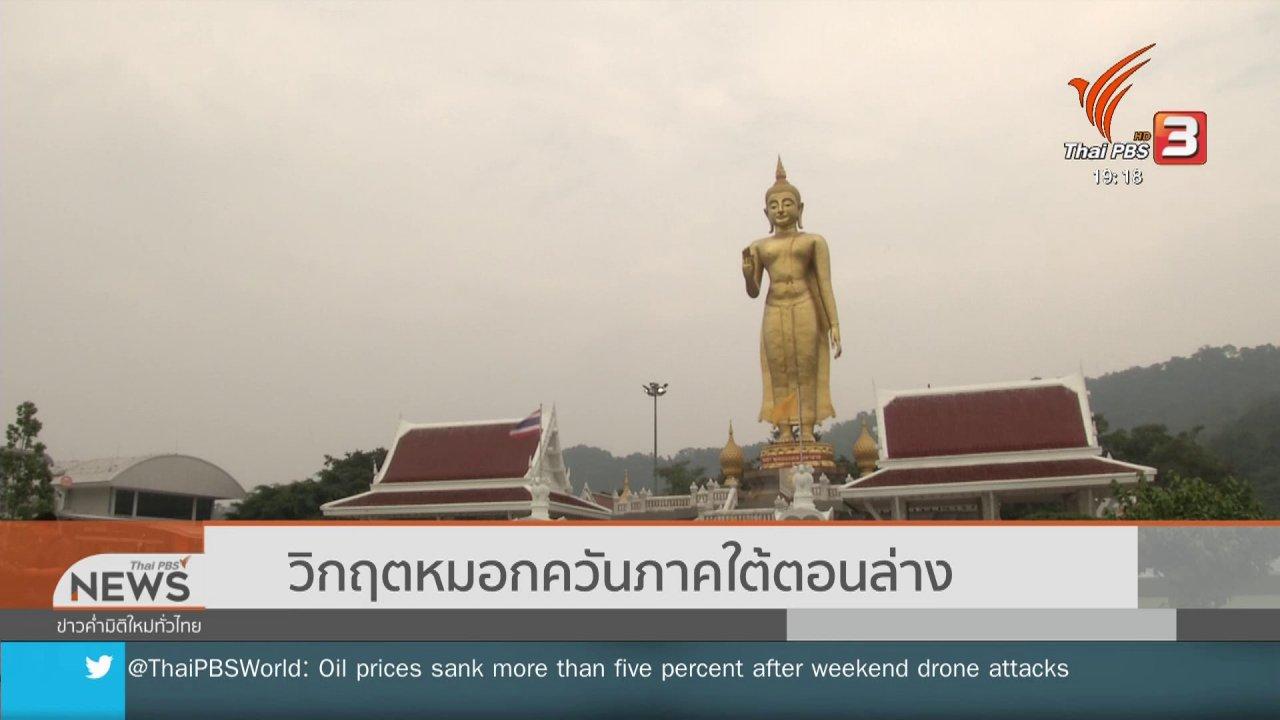 ข่าวค่ำ มิติใหม่ทั่วไทย - วิกฤตหมอกควันภาคใต้ตอนล่าง